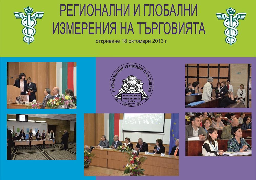 Откриване на конференцията - 18 октомври 2013 г.