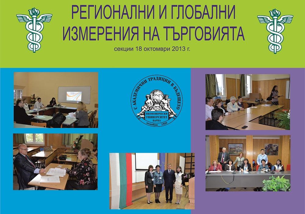 Заседания по секции - 18 октомври 2013 г.